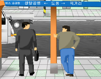 The Fart Game. Two men stare at one another at a bus stop.